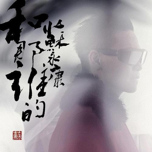 落花流水-苏永康(MP3歌词/LRC歌词) lrc歌词下载 第3张