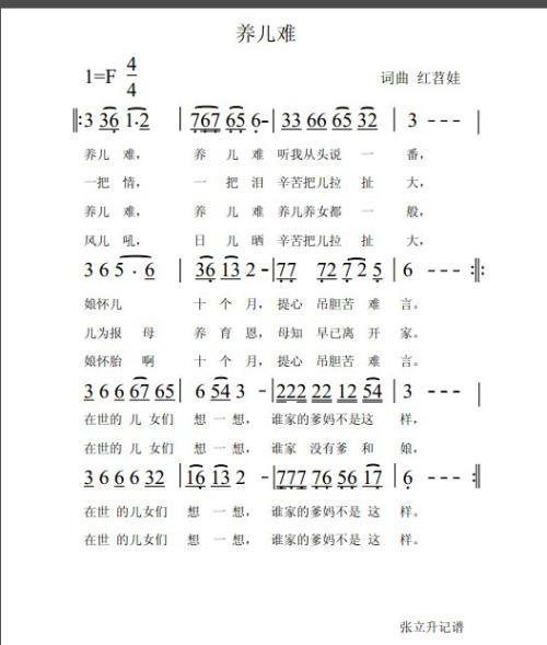 米老鼠之歌-欢乐儿童节(MP3歌词/LRC歌词) lrc歌词下载 第2张