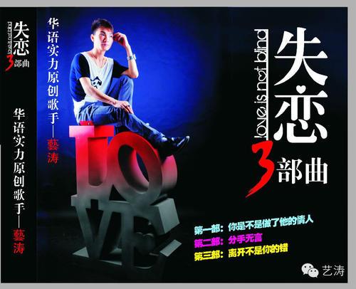 离开不是你的错2012(星宇VS藝涛失恋兄弟版)-星宇&藝涛(MP3歌词/LRC歌词) lrc歌词下载 第1张