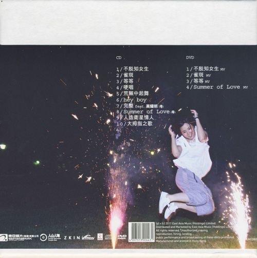 不脱知女生-卢凯彤(MP3歌词/LRC歌词) lrc歌词下载 第2张