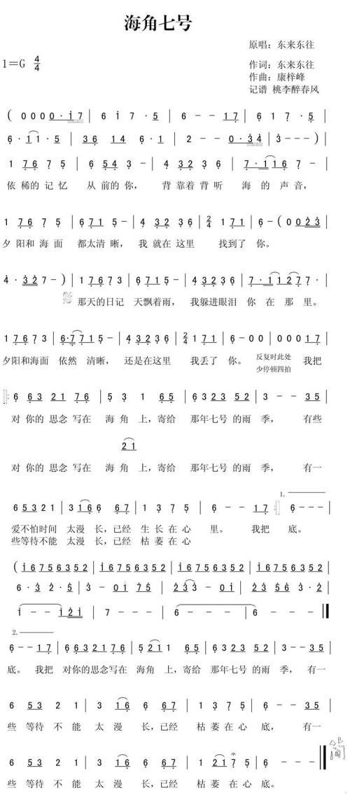 海角七号-东来东往(MP3歌词/LRC歌词) lrc歌词下载 第3张