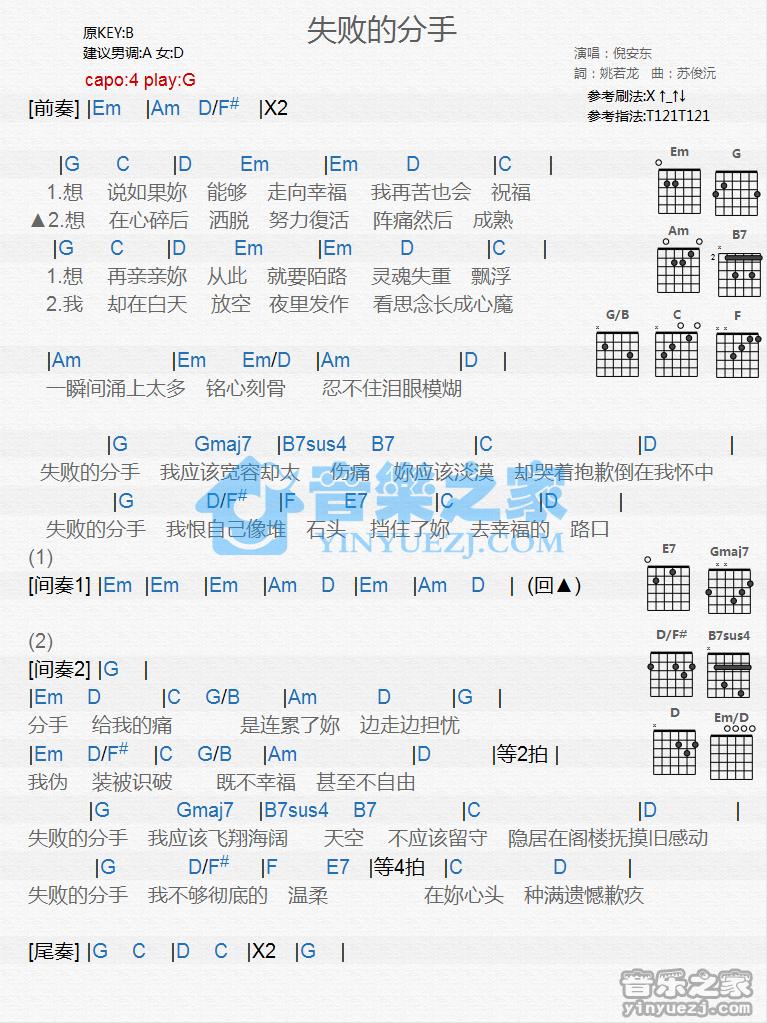 失败的分手-倪安东(MP3歌词/LRC歌词) lrc歌词下载 第2张