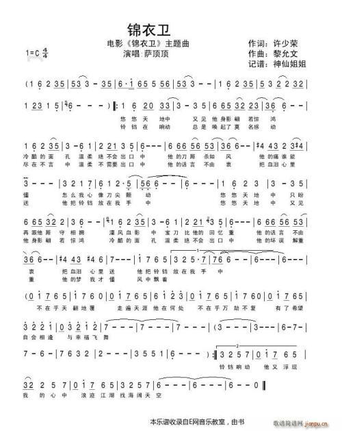 锦衣卫-萨顶顶(MP3歌词/LRC歌词) lrc歌词下载 第1张