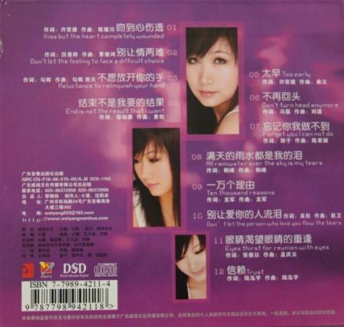 假象-王雅洁(MP3歌词/LRC歌词) lrc歌词下载 第3张