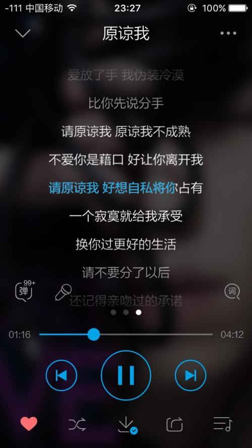夜太美-萧敬腾(MP3歌词/LRC歌词) lrc歌词下载 第3张