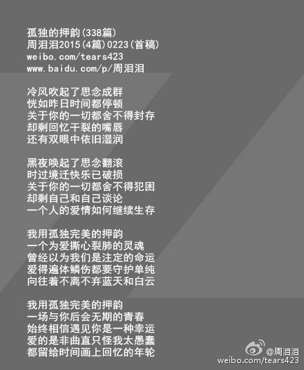 三角-周梦珂(MP3歌词/LRC歌词) lrc歌词下载 第2张