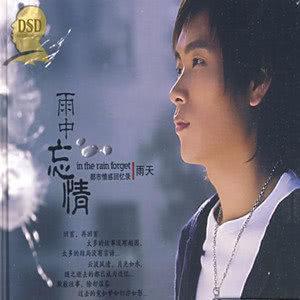 情人节2012-雨宗林(MP3歌词/LRC歌词) lrc歌词下载 第2张