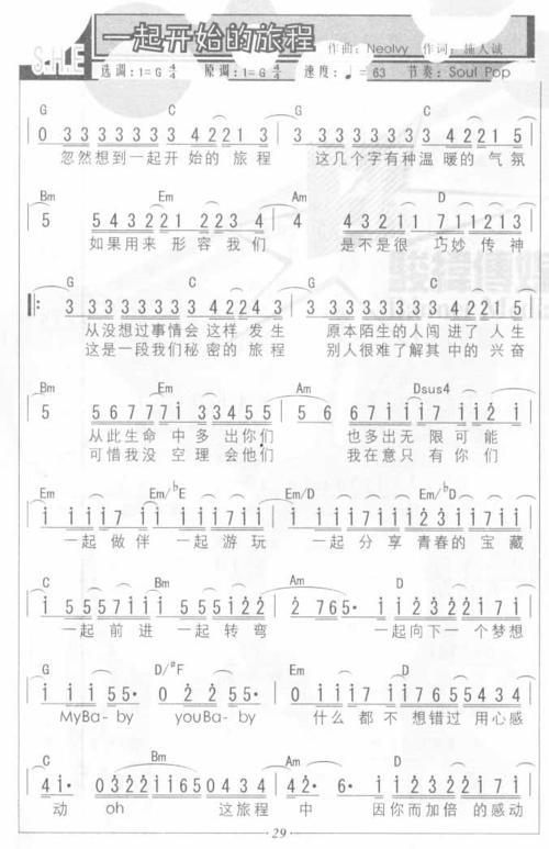 梦开始的地方-金院08电商(MP3歌词/LRC歌词) lrc歌词下载 第3张