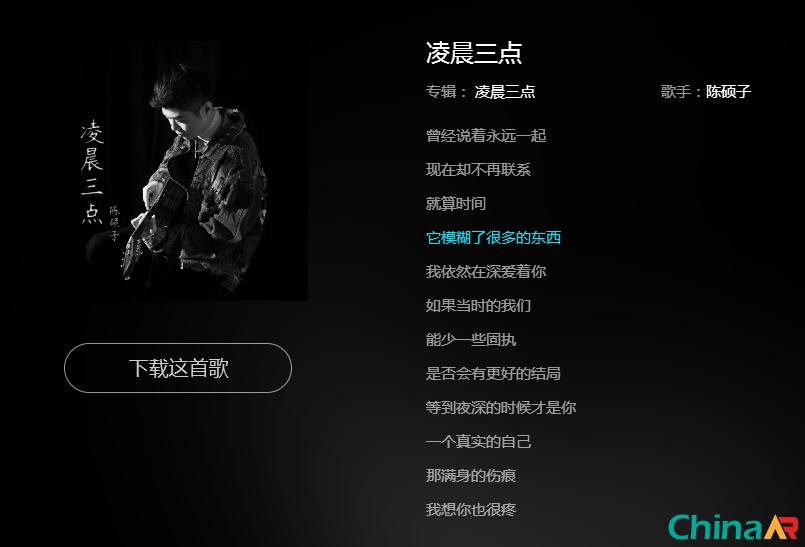 下雨天-张提&熊云超(MP3歌词/LRC歌词) lrc歌词下载 第1张
