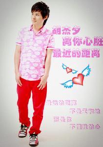 求天求地-胡杰夕(MP3歌词/LRC歌词)