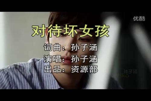 对待坏女孩-孙子涵(MP3歌词/LRC歌词) lrc歌词下载 第2张