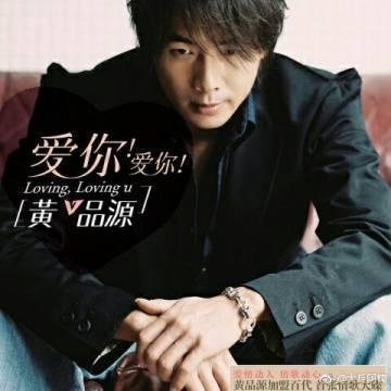 狠不下心-黄品源(MP3歌词/LRC歌词) lrc歌词下载 第2张