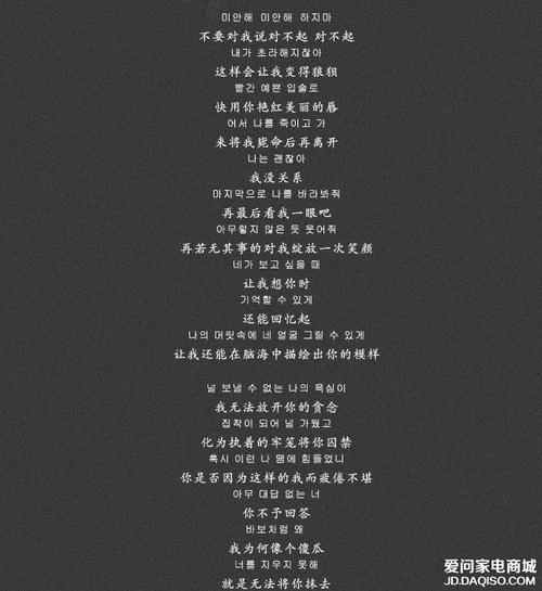 不愿相信男人嘴-孟杨(MP3歌词/LRC歌词) lrc歌词下载 第3张