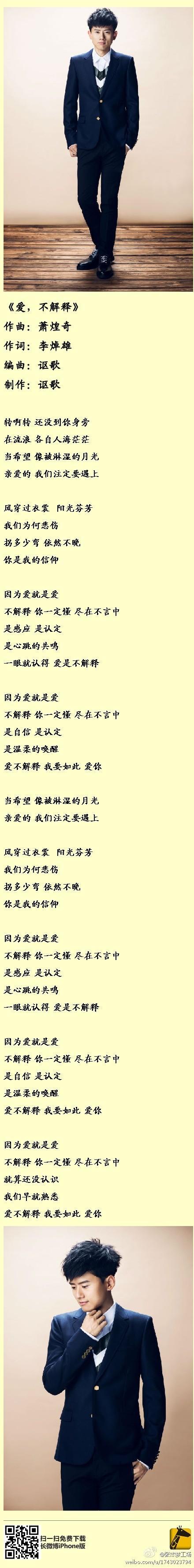 天天想你-张杰(MP3歌词/LRC歌词) lrc歌词下载 第1张
