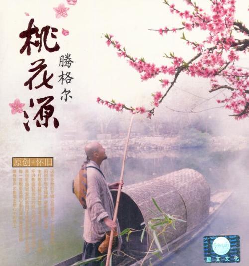 江湖再见-腾格尔(MP3歌词/LRC歌词) lrc歌词下载 第3张