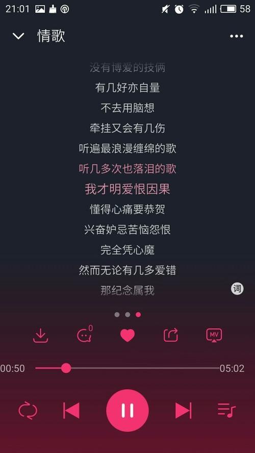 情歌(cd version)-侧田(MP3歌词/LRC歌词) lrc歌词下载 第1张