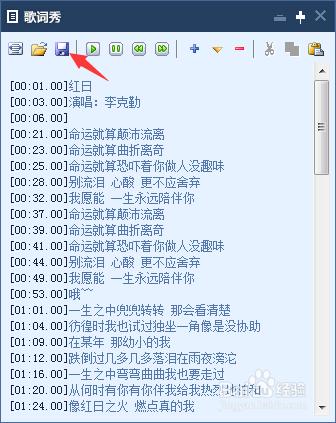 天河-李克勤(MP3歌词/LRC歌词) lrc歌词下载 第2张