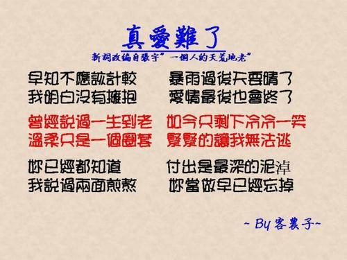 别说天荒地老-崇健(MP3歌词/LRC歌词) lrc歌词下载 第3张