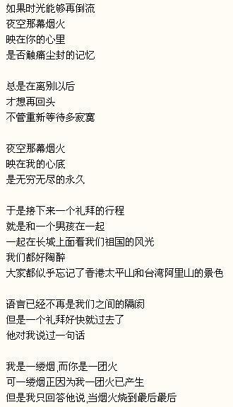 错过的烟火-蓝波大人KING(MP3歌词/LRC歌词) lrc歌词下载 第2张