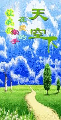 让我们牵手在爱的天空下-罗心洁、W.K、天籁天、梨子、国巍、精灵、翁汕汕(MP3歌词/LRC歌词) lrc歌词下载 第1张