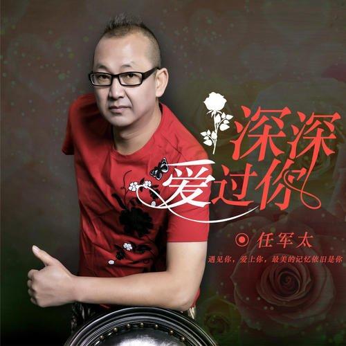 水深火热-任军太(MP3歌词/LRC歌词) lrc歌词下载 第3张