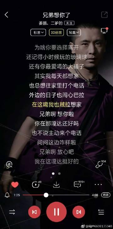 给我一个分手理由-姜鹏(MP3歌词/LRC歌词) lrc歌词下载 第1张