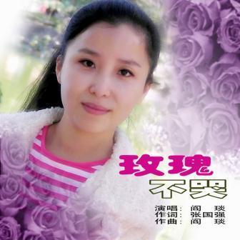爱情的孩子-阎琰(MP3歌词/LRC歌词) lrc歌词下载 第3张