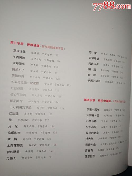 大爱歌词_大爱mp3下载_大爱lrc歌词下载 - 刘欢歌曲大爱