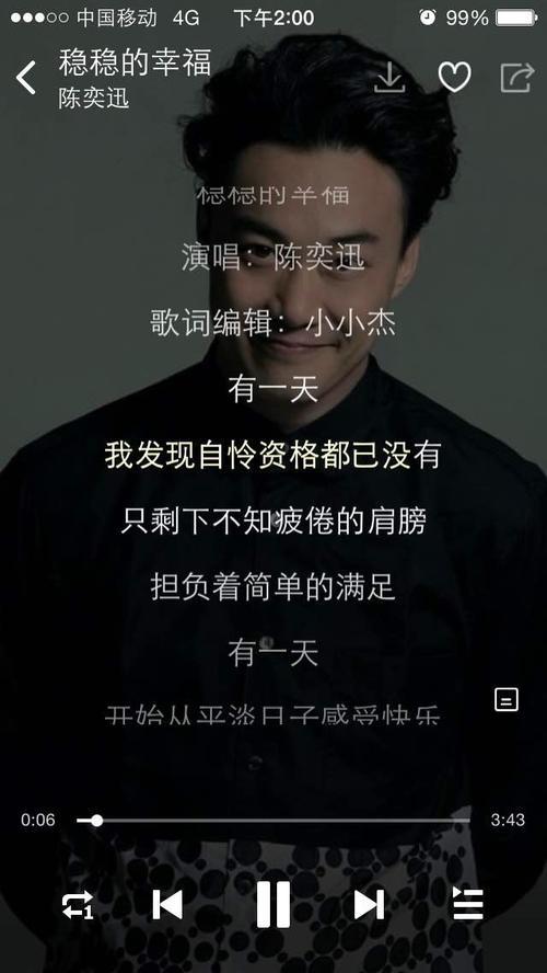 哎呀咿呀-陈奕迅(MP3歌词/LRC歌词) lrc歌词下载 第2张