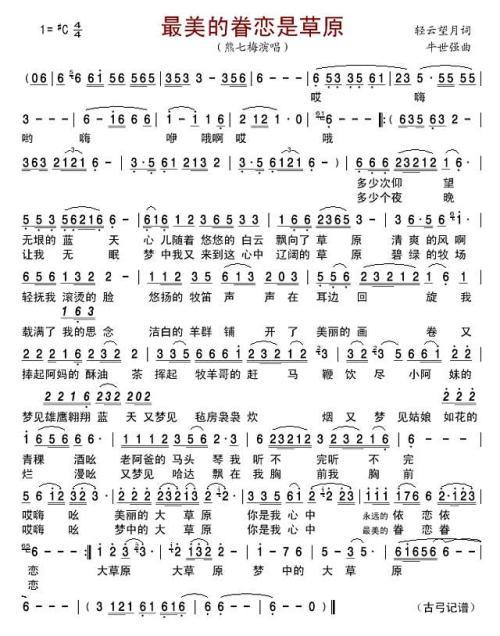 看我飞翔-熊七梅(MP3歌词/LRC歌词) lrc歌词下载 第3张