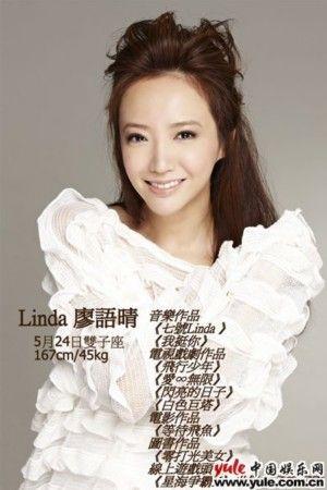 LP-Linda廖语晴(MP3歌词/LRC歌词) lrc歌词下载 第1张