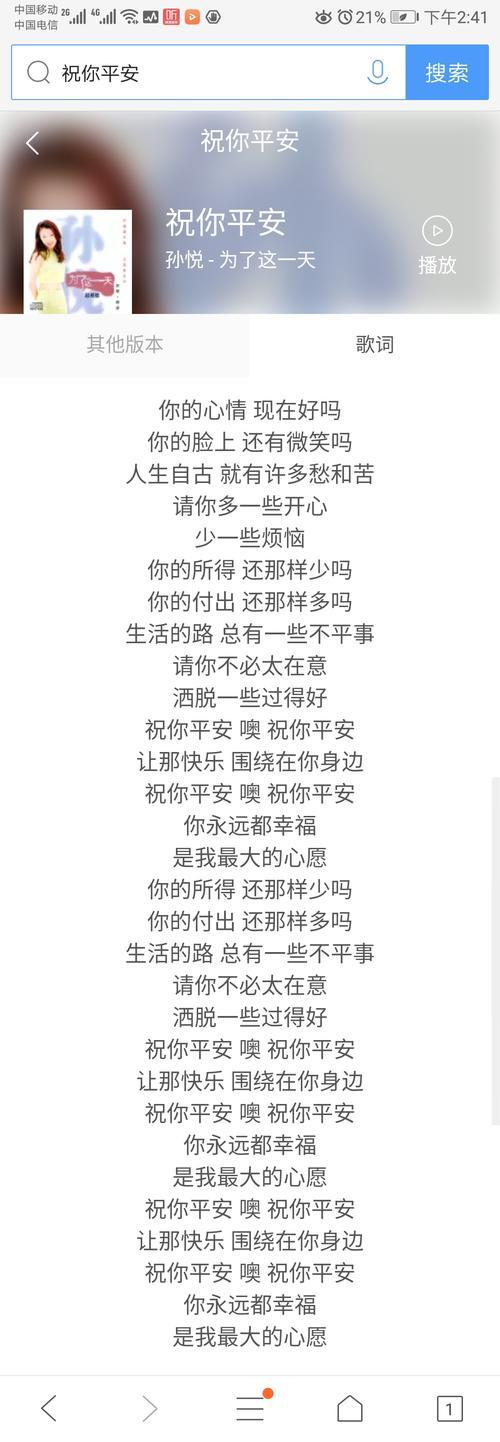 在那不远的地方-孙悦(MP3歌词/LRC歌词) lrc歌词下载 第2张