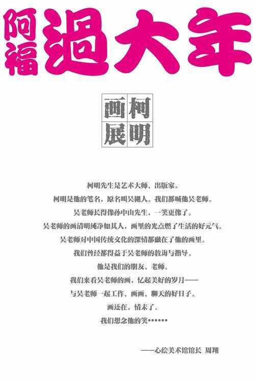 别再为爱心碎-阿福(MP3歌词/LRC歌词) lrc歌词下载 第1张