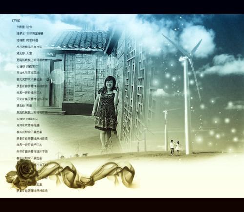 不悔-刘庭羽&陆昱霖(MP3歌词/LRC歌词) lrc歌词下载 第1张