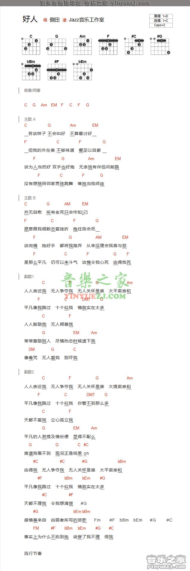 情歌(cd version)-侧田(MP3歌词/LRC歌词) lrc歌词下载 第3张