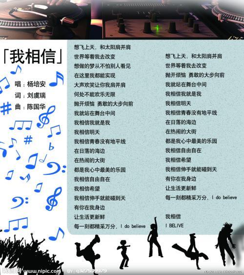 我的精彩-胡迪(MP3歌词/LRC歌词) lrc歌词下载 第2张