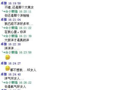 芙蓉说-芙蓉姐姐(MP3歌词/LRC歌词) lrc歌词下载 第2张