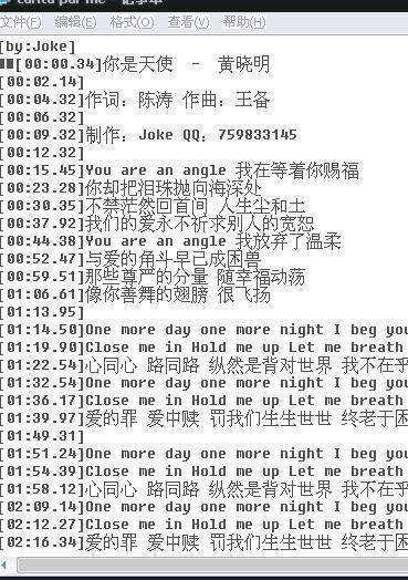 等不到的爱-文章(MP3歌词/LRC歌词) lrc歌词下载 第2张