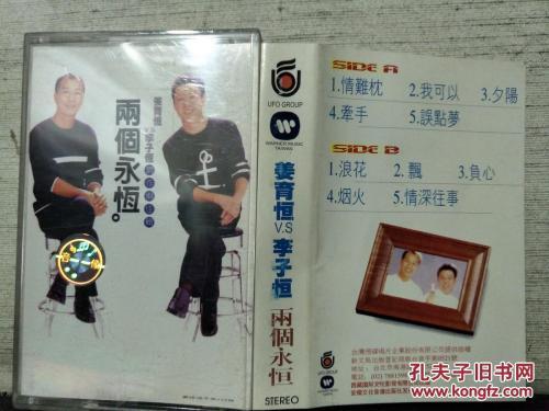 两个永恒II-合唱组合(MP3歌词/LRC歌词) lrc歌词下载 第3张