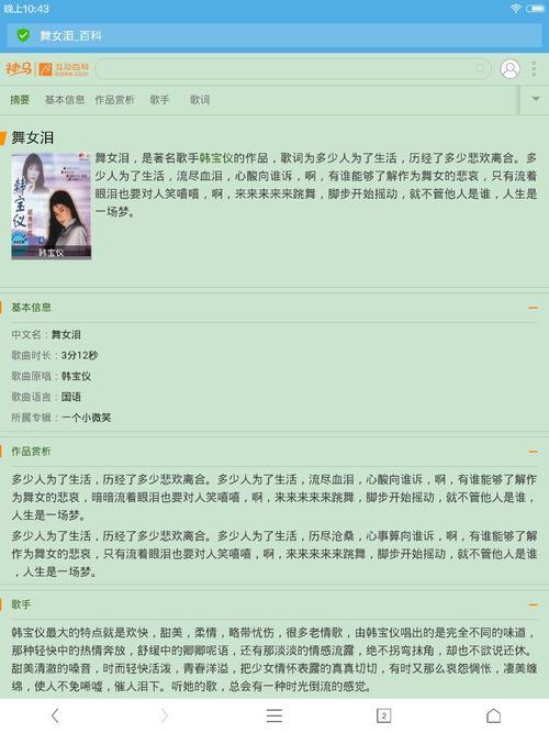 含泪的别离-韩宝仪(MP3歌词/LRC歌词) lrc歌词下载 第3张