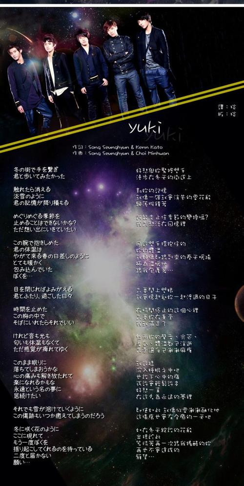2人のストーリー-YUKI(MP3歌词/LRC歌词) lrc歌词下载 第1张