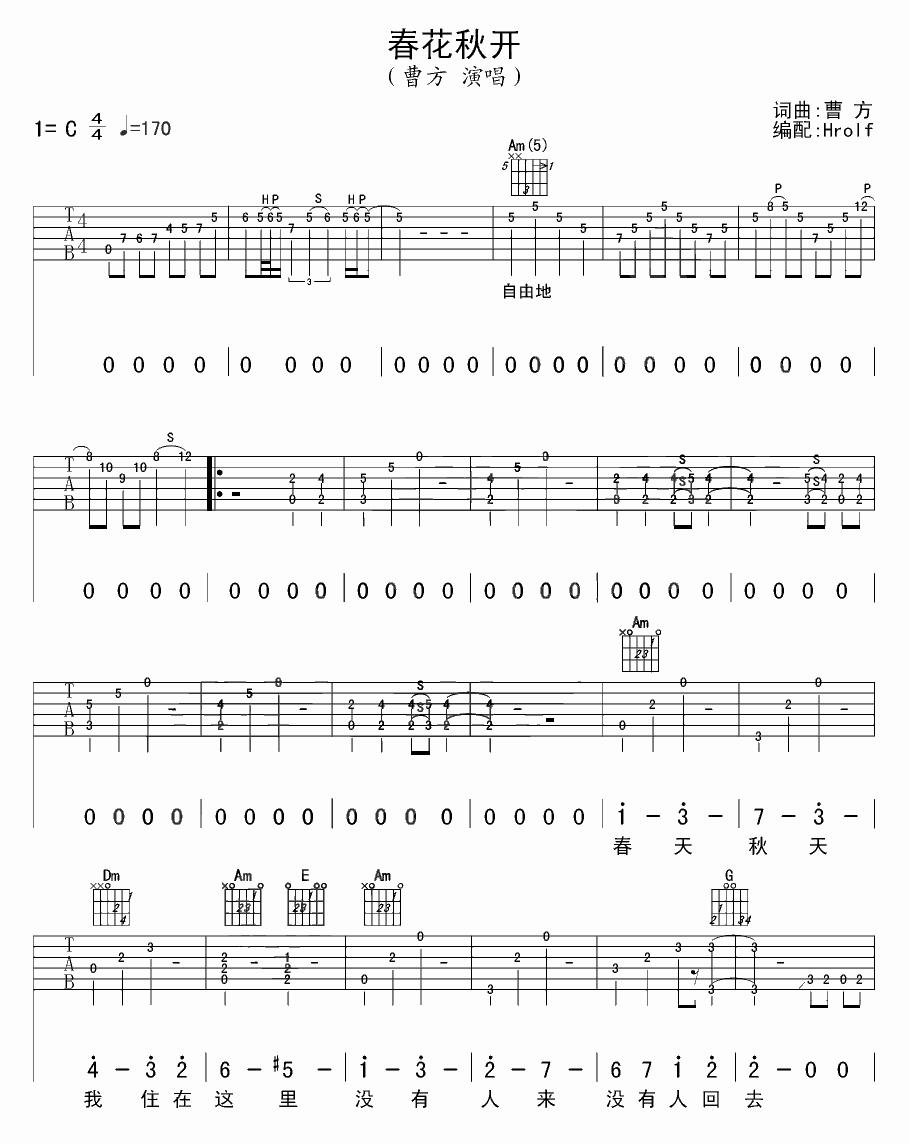 伤心旅客-曹方(MP3歌词/LRC歌词) lrc歌词下载 第3张