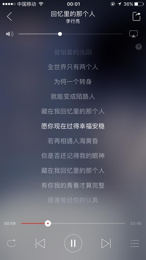 三分感情七分骗-李行亮(MP3歌词/LRC歌词) lrc歌词下载 第2张