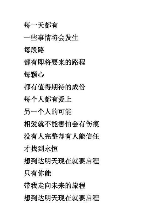 启程-范玮琪(MP3歌词/LRC歌词) lrc歌词下载 第3张