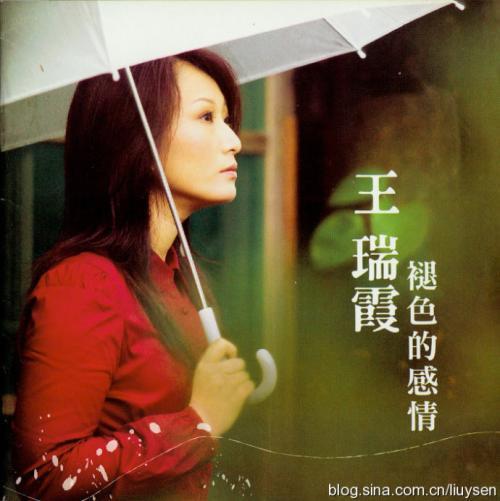 烟花-王瑞霞(MP3歌词/LRC歌词) lrc歌词下载 第1张