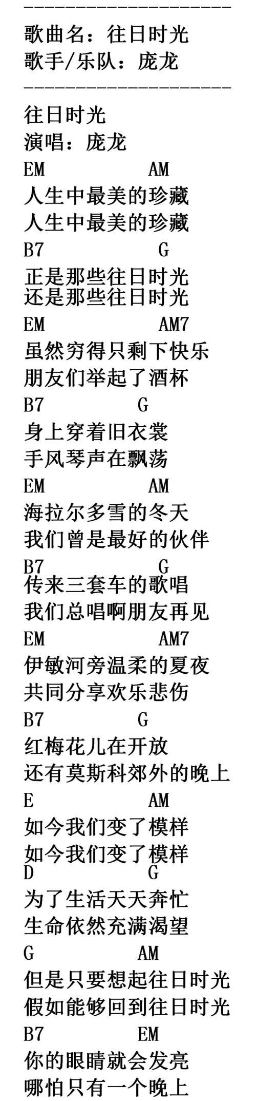 大红袍志中情-庞龙(MP3歌词/LRC歌词) lrc歌词下载 第1张