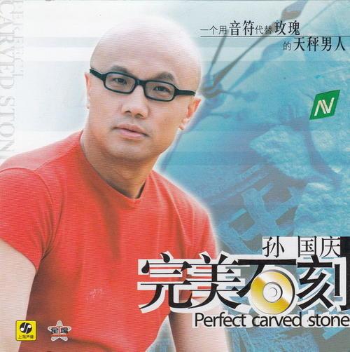 男人-孙国庆(MP3歌词/LRC歌词) lrc歌词下载 第2张