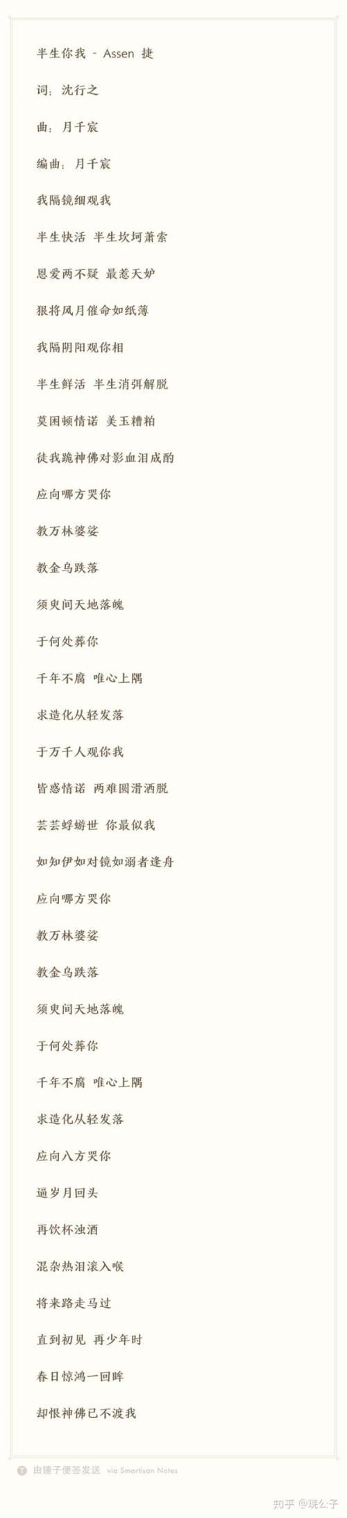 浮生六记-林奕匡(MP3歌词/LRC歌词) lrc歌词下载 第1张