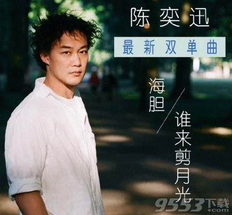 吟游诗人-陈奕迅(MP3歌词/LRC歌词) lrc歌词下载 第3张