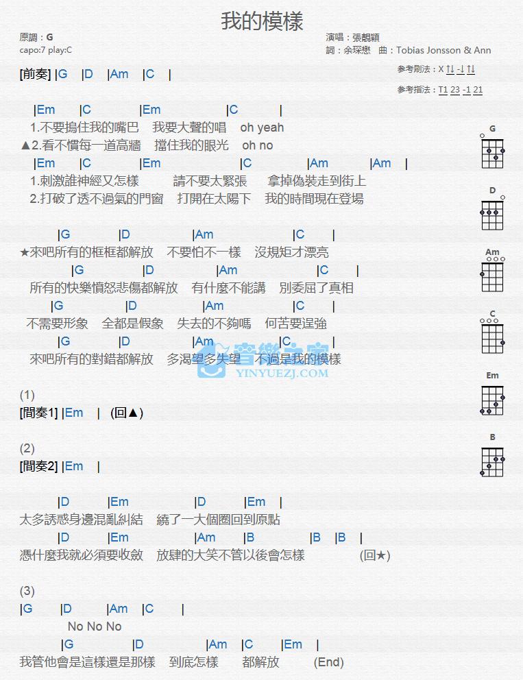 我的模样-张靓颖(MP3歌词/LRC歌词) lrc歌词下载 第3张